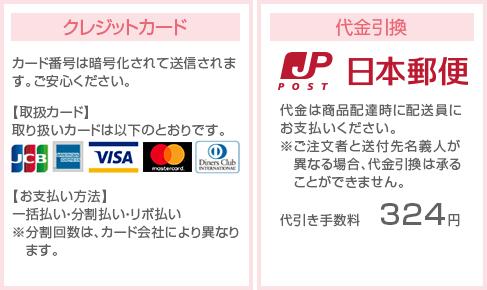 クレジットカード 代金引換