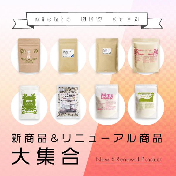 ニチエー新商品&リニューアル商品大集合